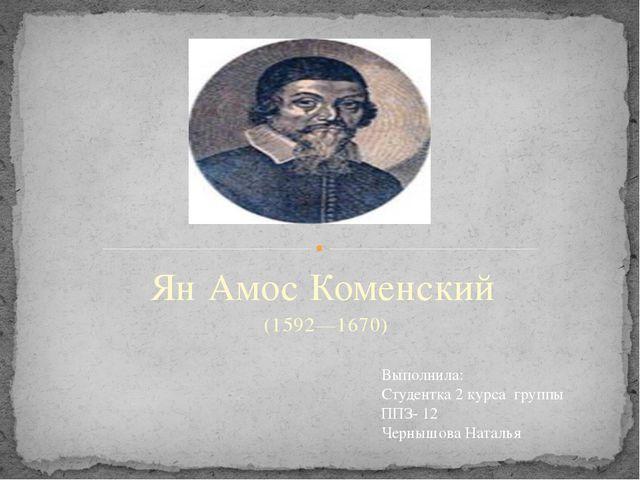 Ян Амос Коменский (1592—1670) Выполнила: Студентка 2 курса группы ППЗ- 12 Чер...