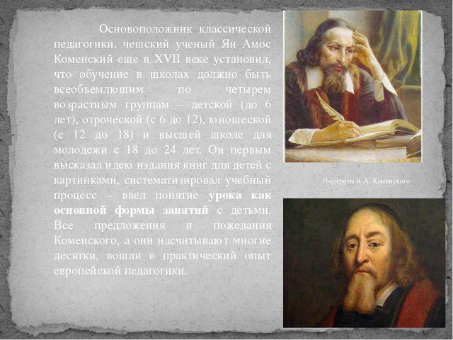 Основоположник классической педагогики, чешский ученый Ян Амос Коменский ещ...