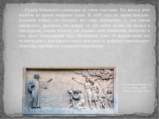 Судьба Коменского сложилась не очень счастливо. Его жена и дети погибли во...
