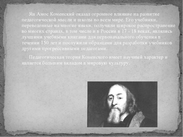 Ян Амос Коменский оказал огромное влияние на развитие педагогической мысли...