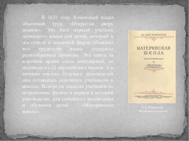 В 1631 году Коменский издал объемный труд «Открытая дверь языков». Это был...