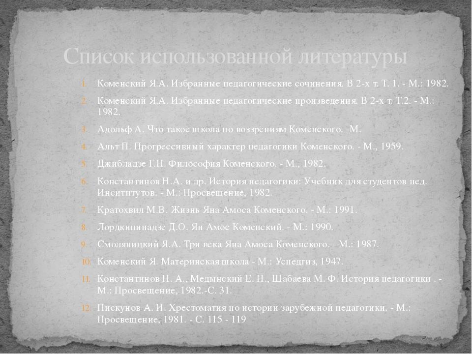 Коменский Я.А. Избранные педагогические сочинения. В 2-х т. Т. 1. - М.: 1982....