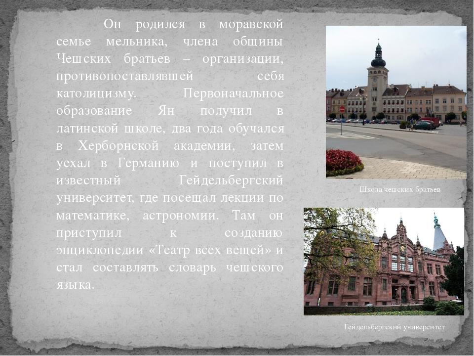 Он родился в моравской семье мельника, члена общины Чешских братьев – орган...