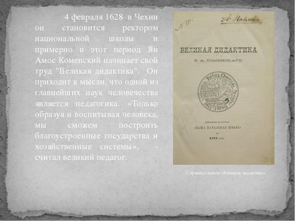 4 февраля 1628 в Чехии он становится ректором национальной школы и примерно...