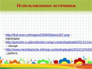 http://gotovie-prezentacii.ru/wp-content/uploads/2013/02/geografiya-1.jpg- фо