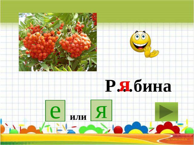 Тр…мвай а или о а