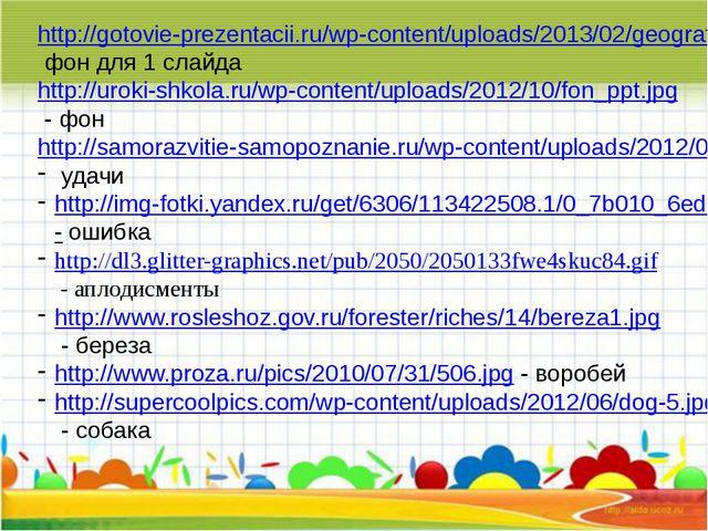 http://womanest.ru/wp-content/uploads/2013/07/ryabina.jpg- рябина http://stee...