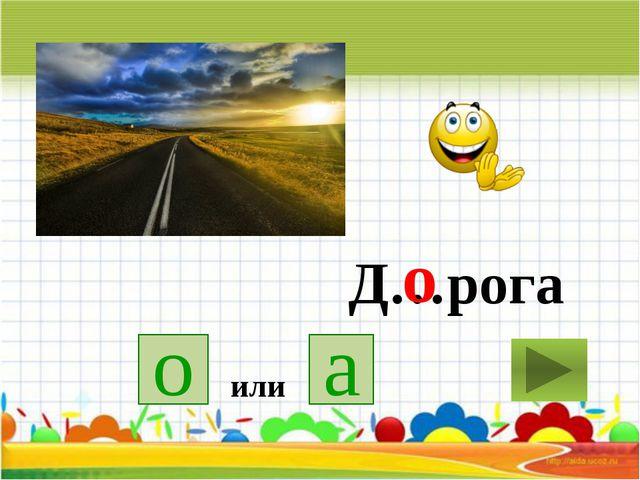К…р…ндаш а или о а а