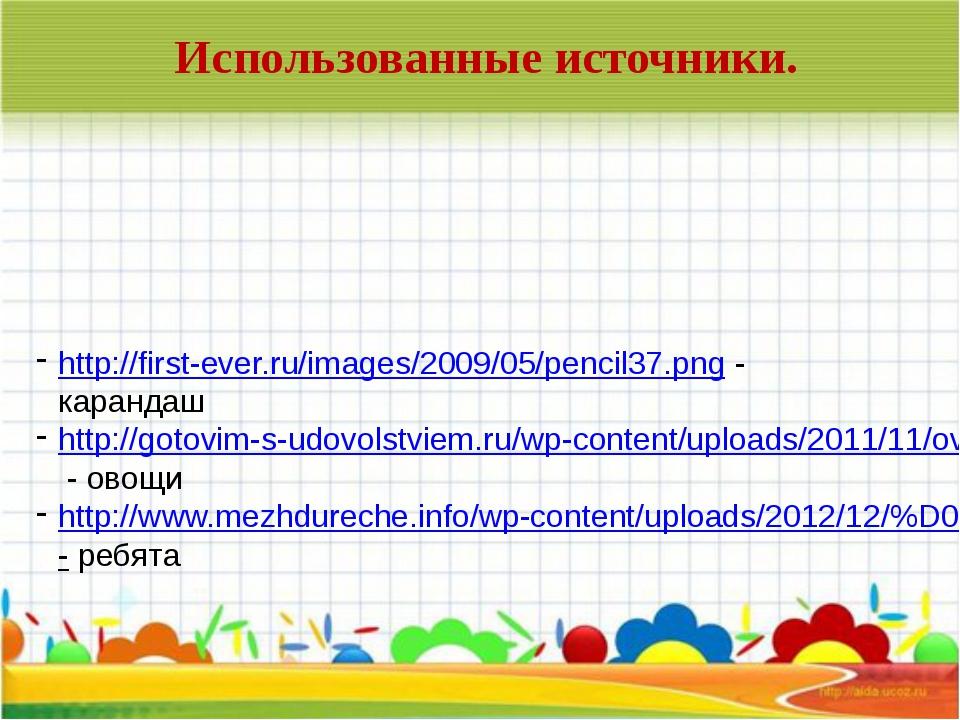 http://gotovie-prezentacii.ru/wp-content/uploads/2013/02/geografiya-1.jpg- фо...