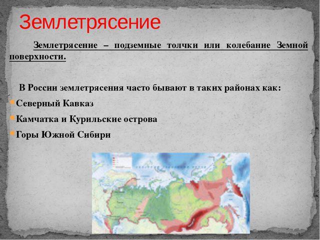крымских землетрясений признаком