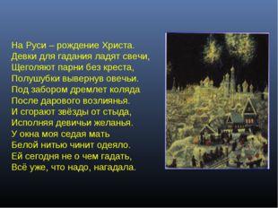 На Руси – рождение Христа. Девки для гадания ладят свечи, Щеголяют парни без