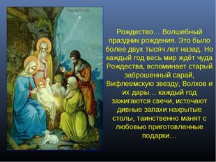 Рождество… Волшебный праздник рождения. Это было более двух тысяч лет назад.