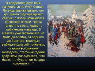 В рождественскую ночь начинаются на Руси Святки. Легенды рассказывают, что до