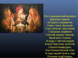 Раз в крещенский вечерок Девушки гадали: За ворота башмачок, Сняв с ноги, бро