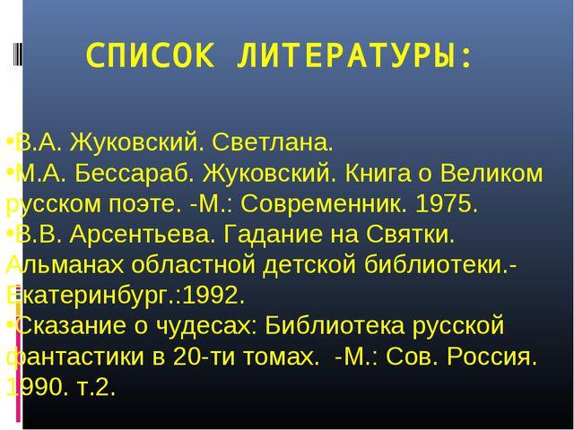СПИСОК ЛИТЕРАТУРЫ: В.А. Жуковский. Светлана. М.А. Бессараб. Жуковский. Книга...