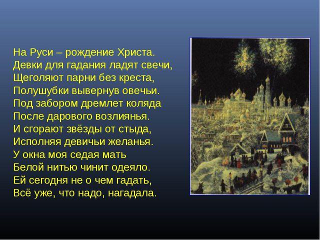 На Руси – рождение Христа. Девки для гадания ладят свечи, Щеголяют парни без...