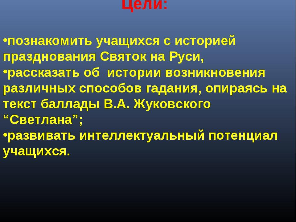 Цели: познакомить учащихся с историей празднования Святок на Руси, расска...
