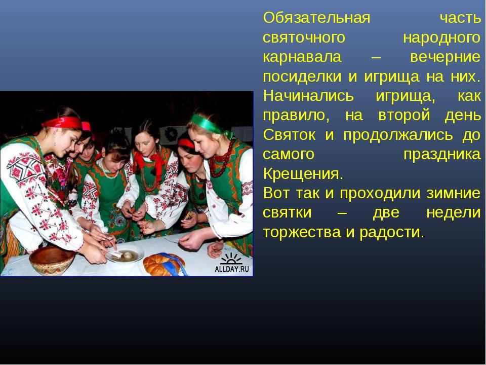 Обязательная часть святочного народного карнавала – вечерние посиделки и игри...