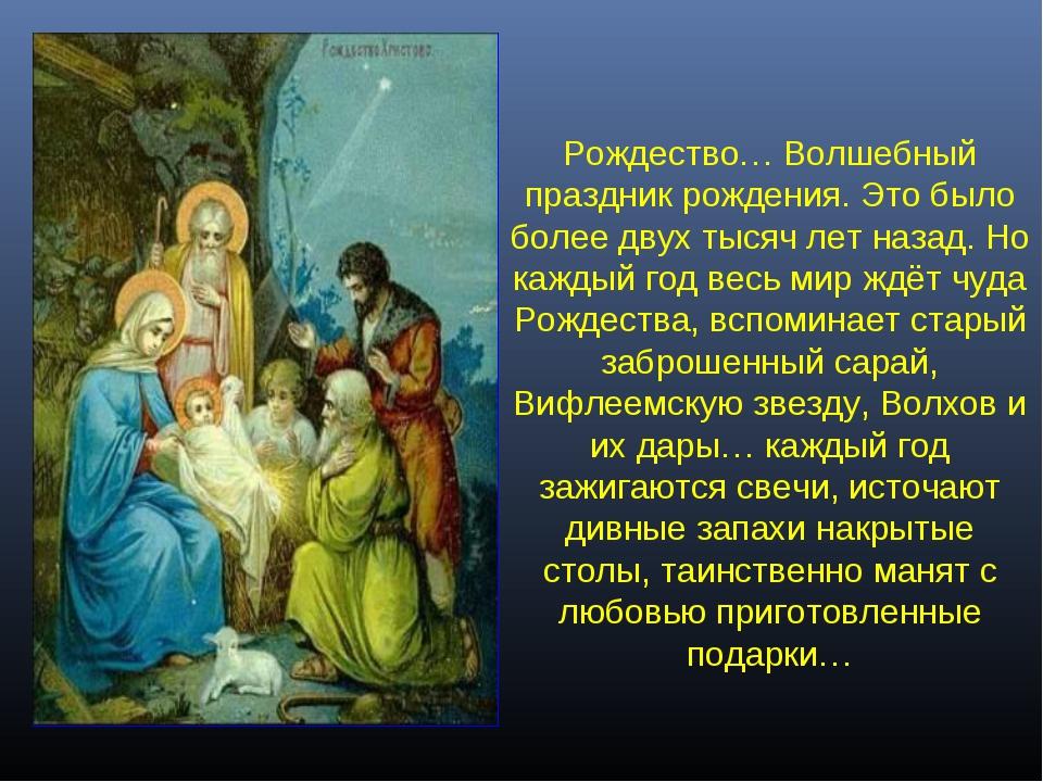Рождество… Волшебный праздник рождения. Это было более двух тысяч лет назад....