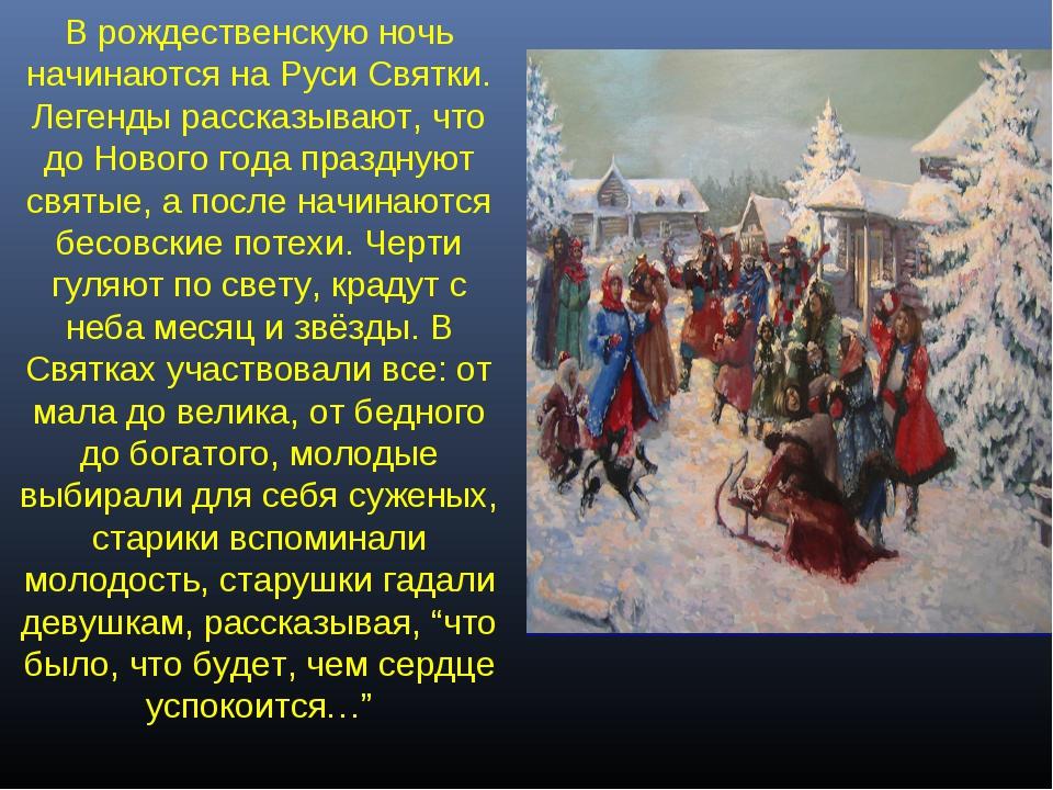 В рождественскую ночь начинаются на Руси Святки. Легенды рассказывают, что до...