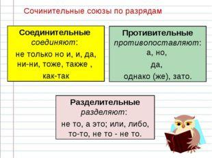Сочинительные союзы по разрядам Соединительные соединяют: не только но и, и,