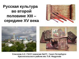 Русская культура во второй половине XIII – середине XV века Елисеева А.Е. ГБО