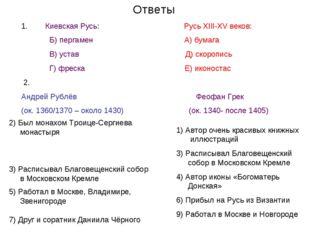 Ответы 1. Киевская Русь: Русь XIII-XV веков: Б) пергамен А) бумага В) устав Д