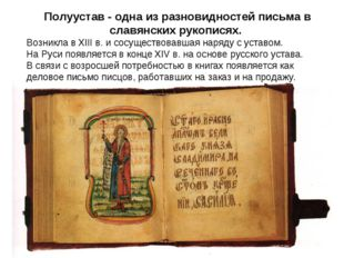Полуустав - одна из разновидностей письма в славянских рукописях. Возникла в