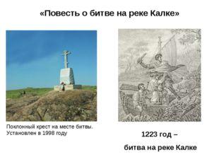 «Повесть о битве на реке Калке» Поклонный крест на месте битвы. Установлен в