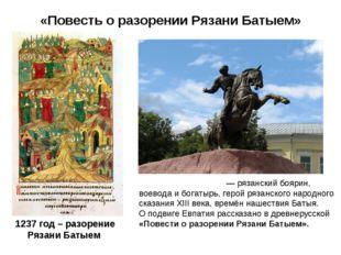 «Повесть о разорении Рязани Батыем» Евпа́тий Коловра́т — рязанский боярин, во