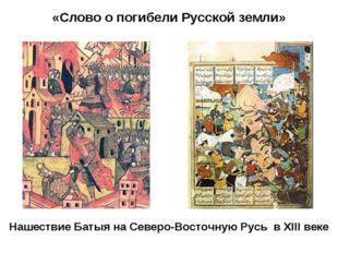«Слово о погибели Русской земли» Нашествие Батыя на Северо-Восточную Русь в X