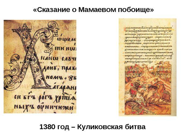 «Сказание о Мамаевом побоище» 1380 год – Куликовская битва