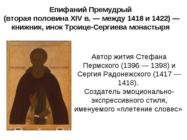 Епифаний Премудрый (вторая половина XIV в. — между 1418 и 1422) — книжник, ин...
