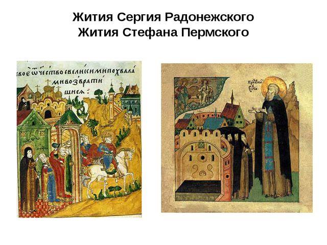 Жития Сергия Радонежского Жития Стефана Пермского