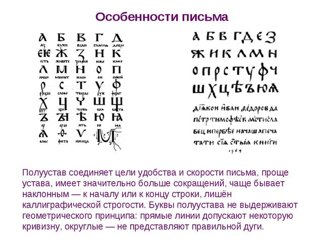 Особенности письма Полуустав соединяет цели удобства и скорости письма, проще...