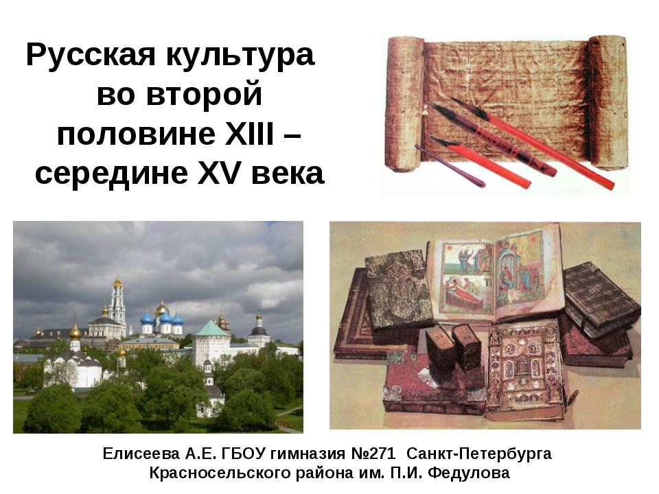 Русская культура во второй половине XIII – середине XV века Елисеева А.Е. ГБО...