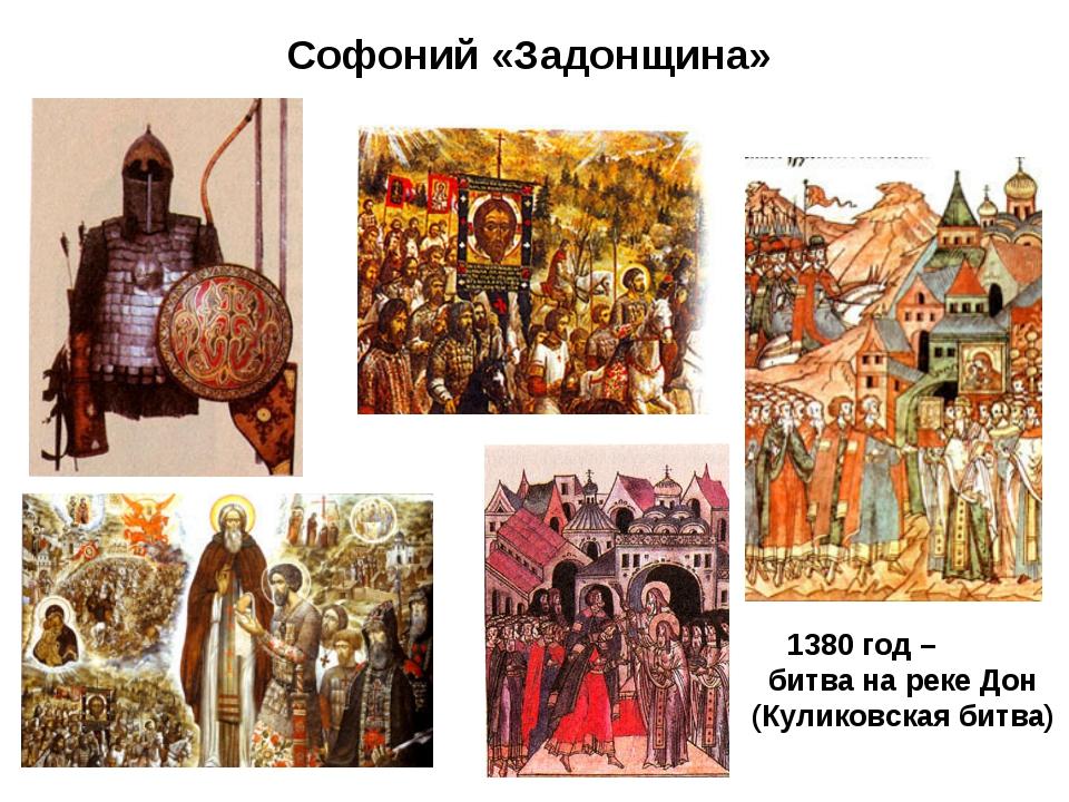 Софоний «Задонщина» 1380 год – битва на реке Дон (Куликовская битва)