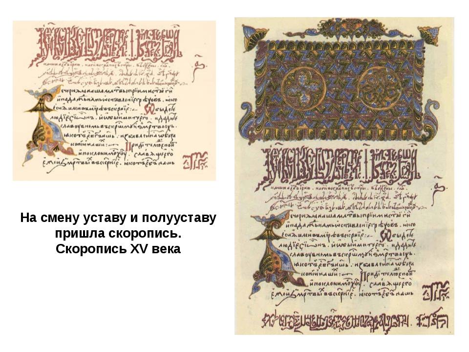 На смену уставу и полууставу пришла скоропись. Скоропись XV века