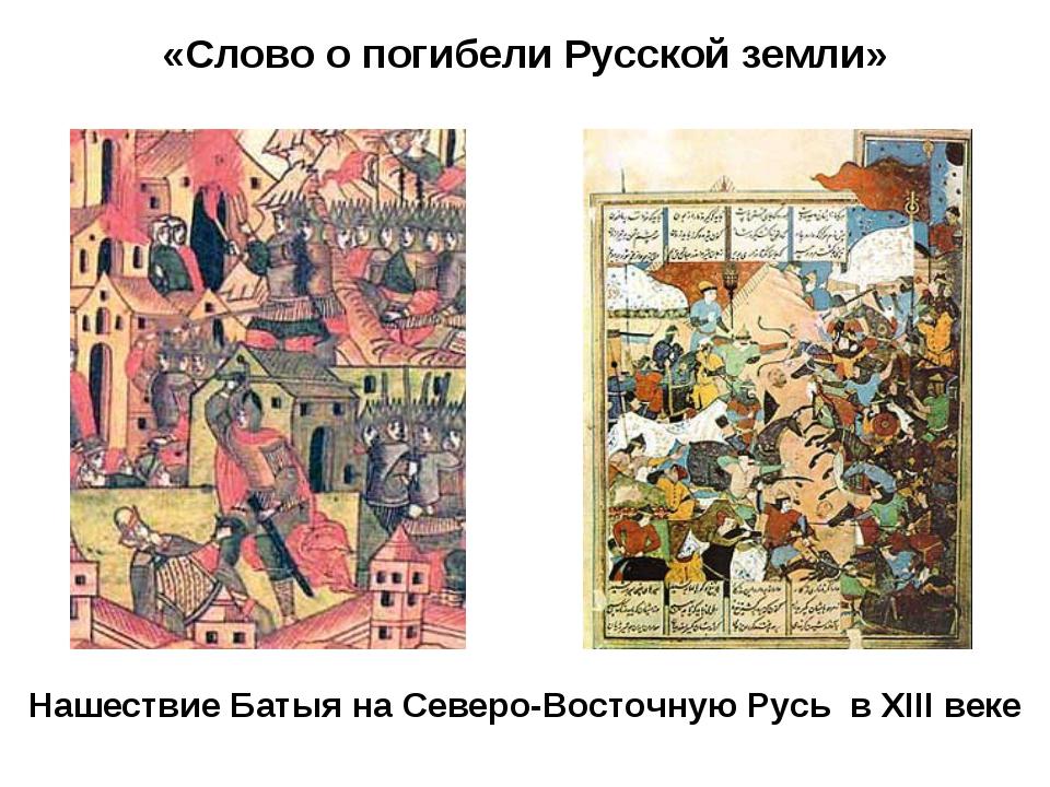 батыево нашествие погибель русской земли читать онлайн рекомендации