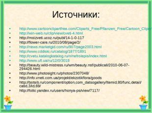 Источники: http://www.cartoonclipartfree.com/Cliparts_Free/Pflanzen_Free/Cart