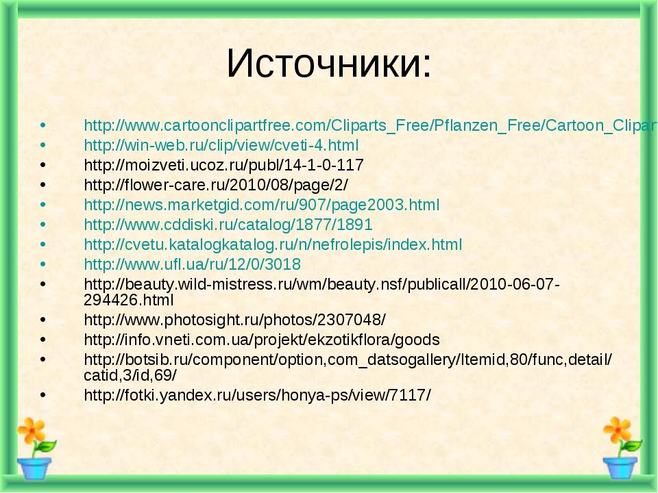 Источники: http://www.cartoonclipartfree.com/Cliparts_Free/Pflanzen_Free/Cart...