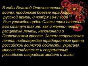 В годы Великой Отечественной войны, продолжая боевые традиции русской армии,