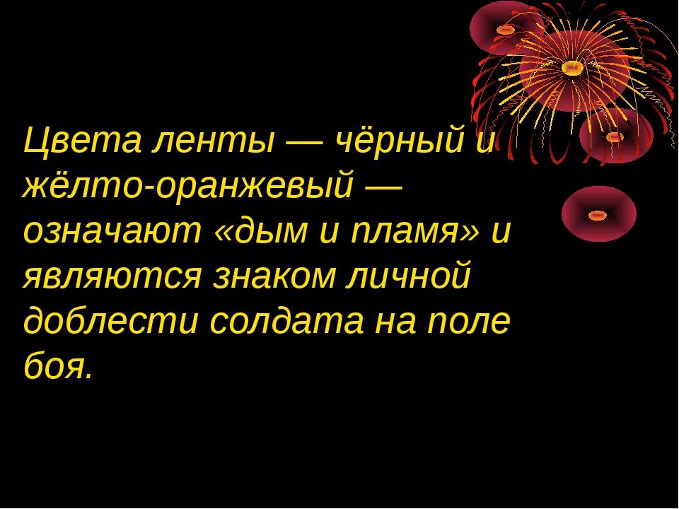 Цвета ленты — чёрный и жёлто-оранжевый — означают «дым и пламя» и являются зн...