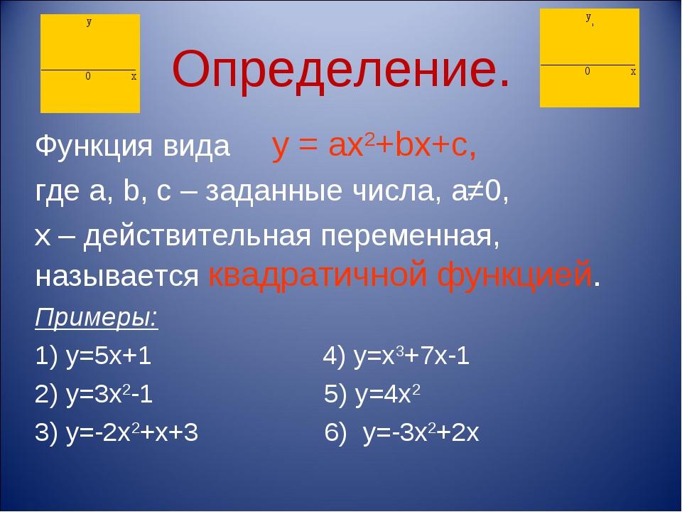 Определение. Функция вида у = ах2+bх+с, где а, b, c – заданные числа, а≠0, х...