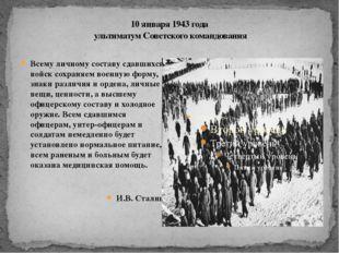 10 января 1943 года ультиматум Советского командования Всему личному составу