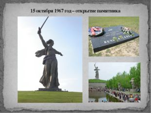 15 октября 1967 год – открытие памятника