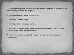 …1 сентября: неужели русские действительно собираются сражаться на самом бер