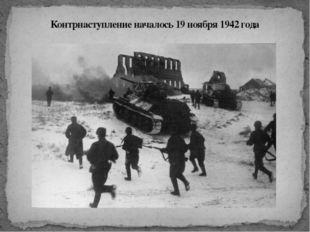 Контрнаступление началось 19 ноября 1942 года