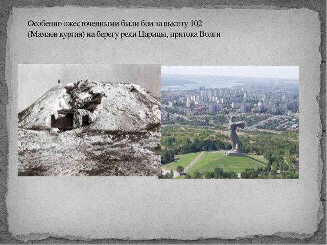 1942 год 2013 год Особенно ожесточенными были бои за высоту 102 (Мамаев кург...