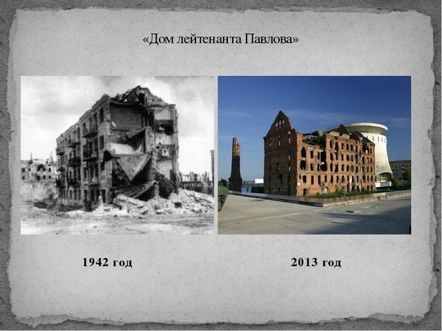 1942 год 2013 год «Дом лейтенанта Павлова»